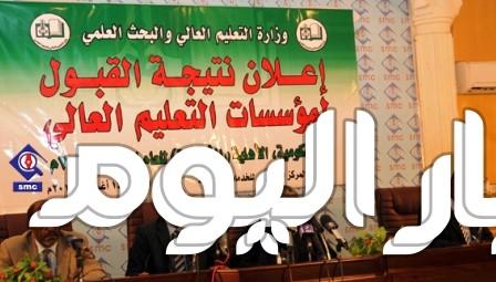 برقم الاستمارة نتيجة القبول بالجامعات السودانية 2017 - رابط admission.gov.sd وزارة التعليم العالي