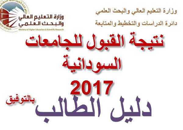 نتيجة القبول للجامعات السودانية