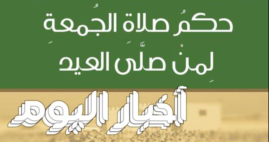 حكم صلاة الجمعة يوم العيد وتوجيهات المؤسسات الدينة في مصر والسعودية