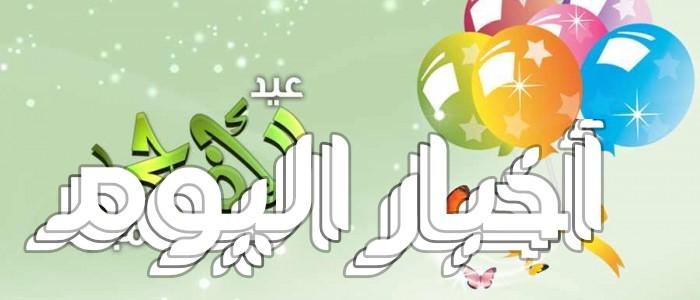 عطلة عيد الاضحى العراق 2017 الامانة العامة لمجلس الوزراء العراقي وإقليم كردستان