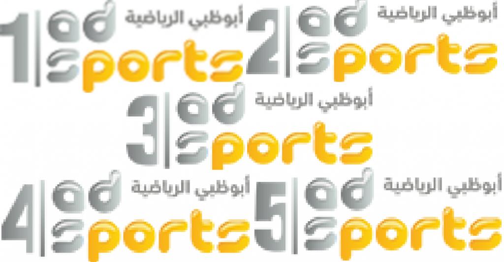 تردد ابوظبي الرياضية .. متابعة الكلاسيكو الإيطالي والأسباني وكأس إيطاليا 2017-2018