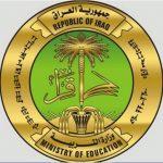 نتائج الثالث متوسط التمهيدي 2018 : وزارة التربية العراقية روابط استعلام نتائج الخارجي جميع المحافظات