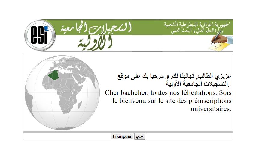 بوابة الإلتحاق بالدكتوراه 2016 -2017 وزارة التعليم العالي و البحث العلمي  الجزائرية
