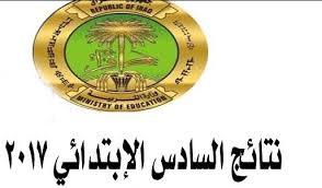نتائج السادس الابتدائي الدور الثاني 2017 العراق