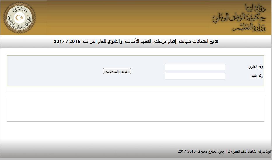 نتائج الشهادة الإعدادية 2018 ليبيا