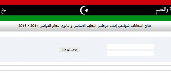 نتائج الشهادة الاعدادية 2017 ليبيا
