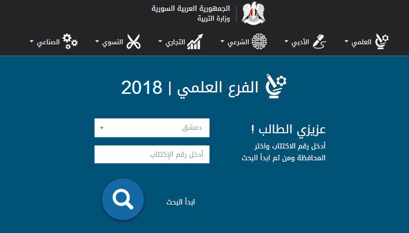 نتائج البكالوريا في سوريا 2018
