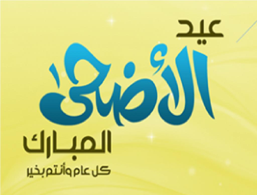مواعيد صلاه عيد الأضحى المبارك لعام 2018 .. في مختلف محافظات جمهرية مصر العربية