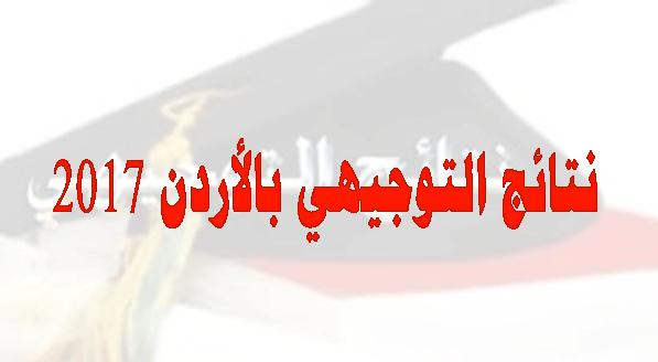 نتائج التوجيهي الأردني2017