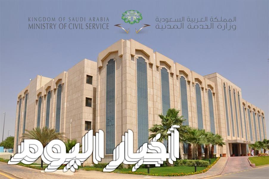 تقديم الوظائف التعليمية 1438 .. التسجيل في جدارة وظائف الخدمة المدنية وشروط التقديم