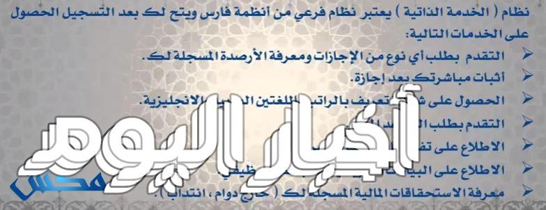 نظام فارس الخدمة الذاتية 1439 للمعلمين