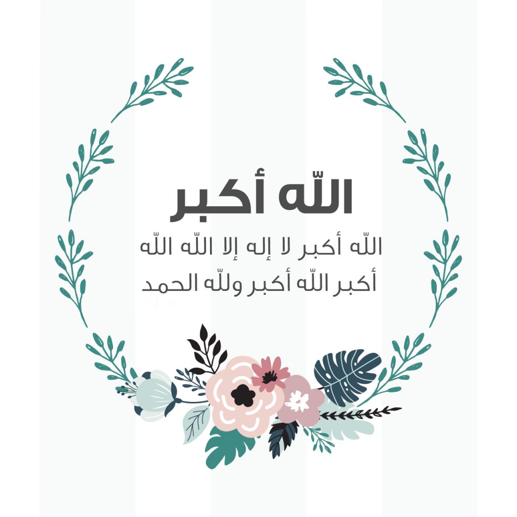 تكبيرات العيد.. وكيفية صلاة العيد وحكم صلاة الجمعة يوم العيد والسنن المستحبة يوم العيد