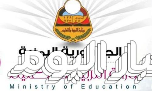 نتائج الصف التاسع في اليمن 2017 عبر موقع وزارة التربية والتعليم اليمنية
