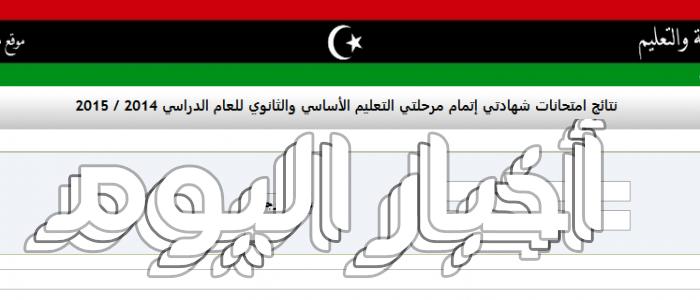 نتائج الشهادة الثانوية ليبيا 2017