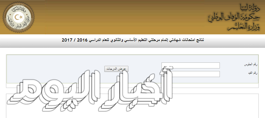 نتائج الشهادة الثانوية ليبيا