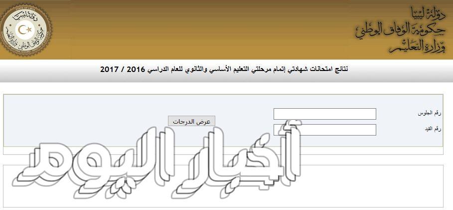 نتيجة الشهادة الثانوية ليبيا 2017 الدور الأول موقع وزارة التعليم منظومة الامتحانات