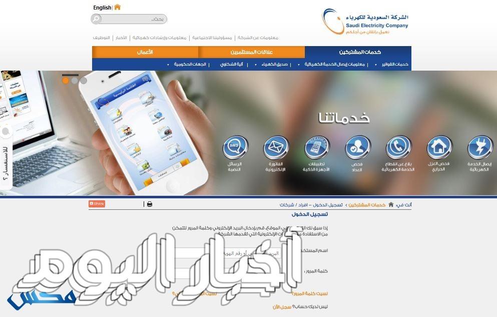 فاتورة الكهرباء برقم الحساب ورقم العداد الشركة السعودية للكهرباء وطرق السداد الفاتورة الإلكترونية