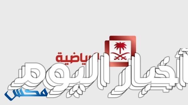 تردد السعودية الرياضية