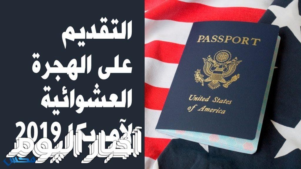نتيجة الهجرة العشوائية لأمريكا 2019