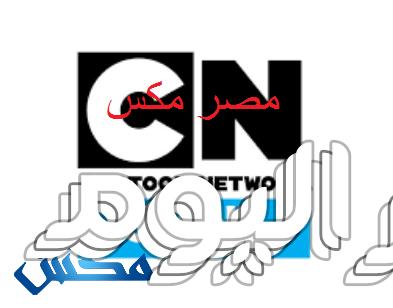 تردد قناة كارتون نتورك