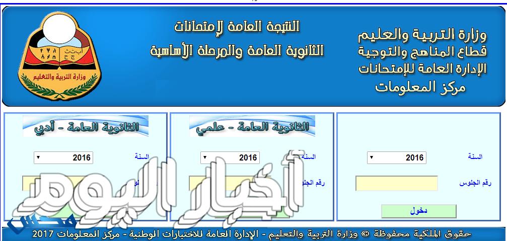 نتائج الثانوية العامة 2017 اليمن