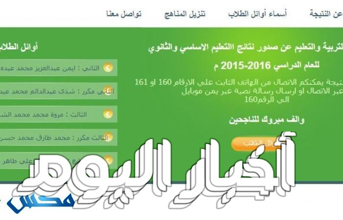 نتائج التاسع اليمن 2017