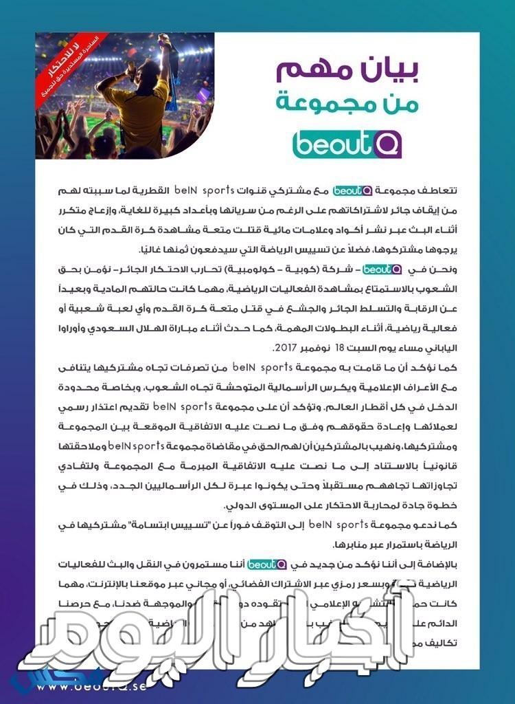 بيان قنوات beoutQ الرياضية وأسعار جهاز الاستقبال بكافة الدول العربية وموقع القناة المجاني