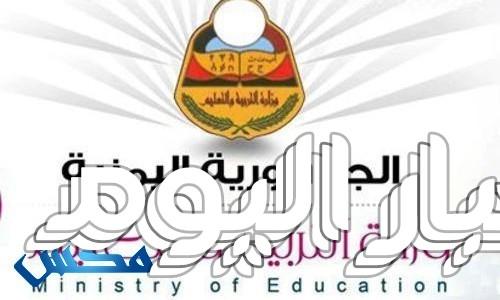 نتائج الثانوية اليمن 2017 .. روابط استخراج نتيجة الشهادة الثانوية العامة في اليمن