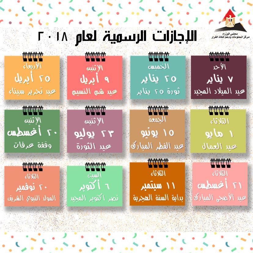 الاجازات الرسمية 2018 في مصر مواعيد العطلات