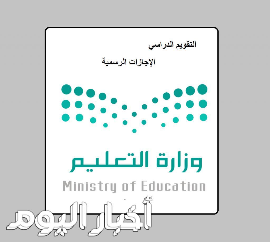 التقويم الدراسي 1439 لخمس سنوات ومواعيد الإجازات الرسمية وأخر أخبار وزارة التعليم اليوم