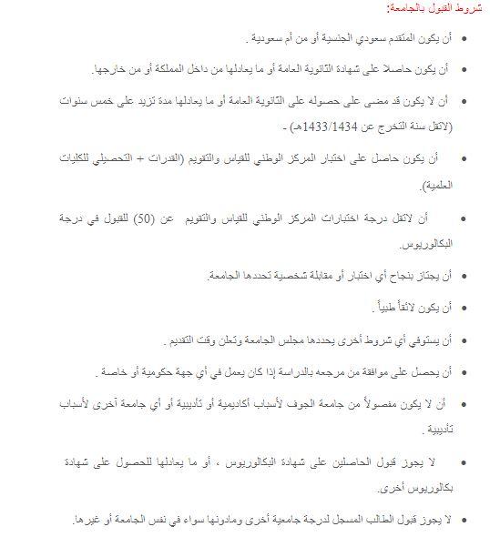 شروط تقديم جامعة الجوف بوابة القبول والتسجيل