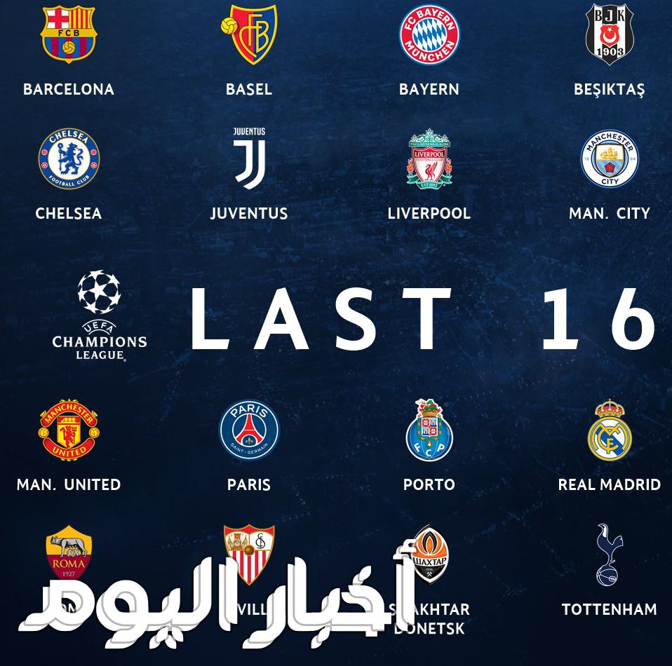 قرعة دوري أبطال أوروبا 2018-2017