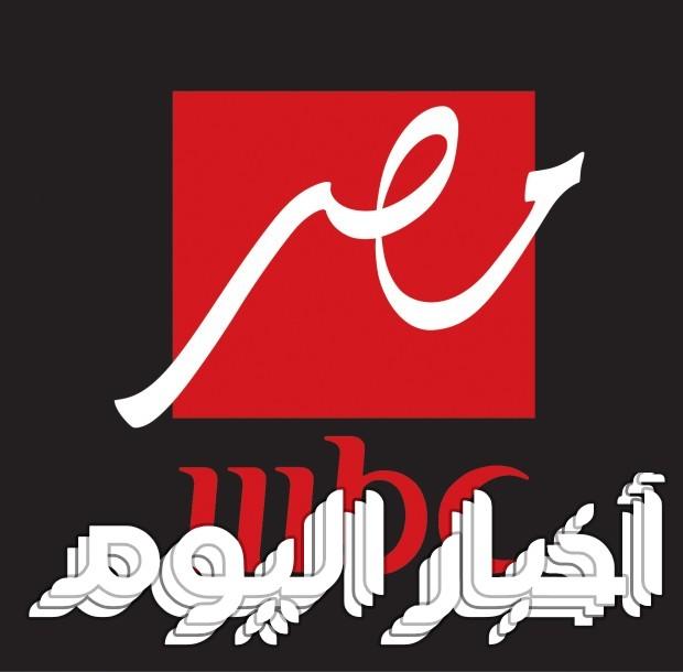 تردد قناة ام بي سي مصر mbc مصر