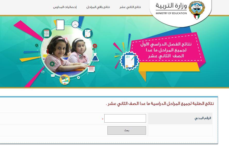 المربع الاكتروني لوزارة التربيه : استعلام نتائج طلاب الكويت 2018 برقم الجلوس والرقم المدني