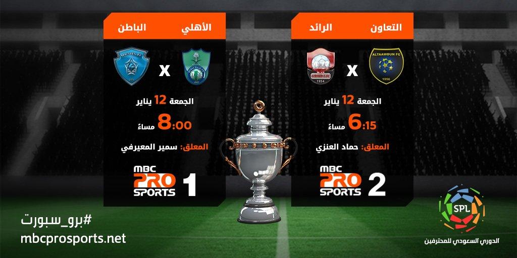 تردد mbc pro الرياضية الجديد الناقلة مجاناً وحصرياً مباريات اليوم وترتيب الدوري السعودي الآن