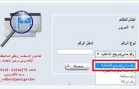 الأستعلام عن المخالفات المرورية بالكويت من خلال المدخل الألكتروني