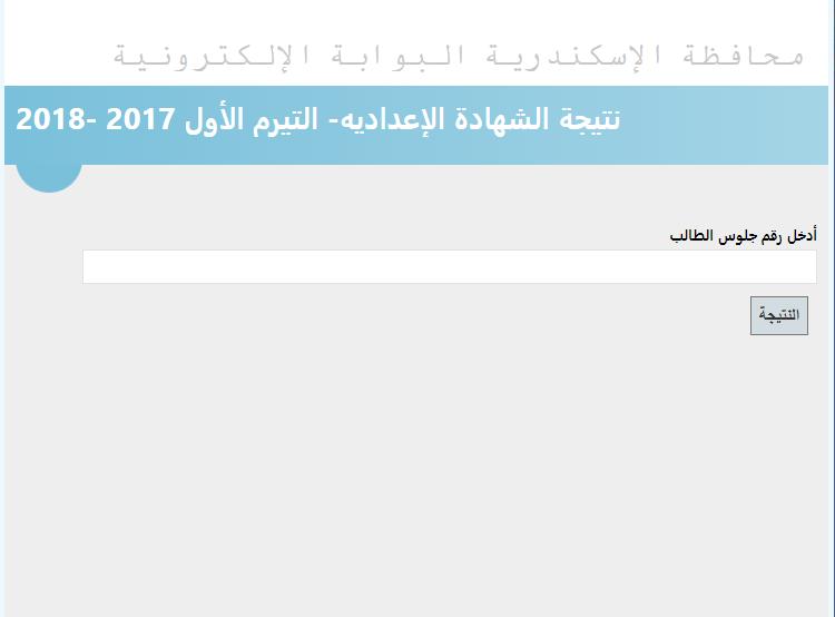 بنسبة نجاح 85% الآن نتيجة الشهادة الإعدادية محافظة الإسكندرية 2018