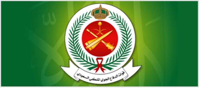تقديم وظائف الدفاع الجوي الجديدة وشروط التسجيل ومواعيد التقديم بوابة القبول والتسجيل للدفاع الجوي
