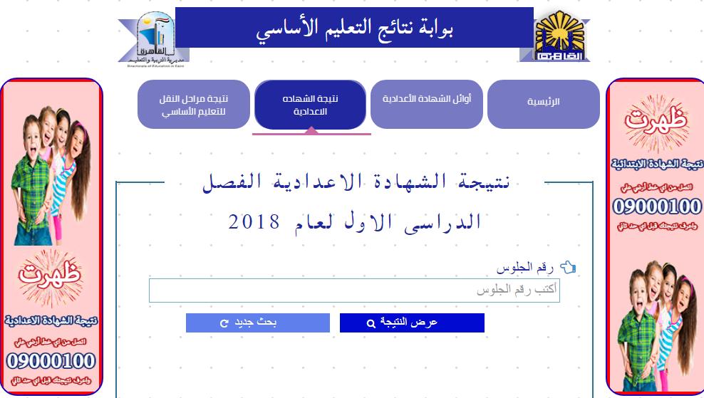 موعد ظهور نتيجة إعدادية القاهرة 2018 برقم الجلوس موقع بوابة نتائج التعليم الأساسي