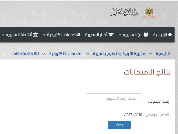 الان بنسبة نجاح 85.2 نتيجة الصف الثالث الاعدادى 2018 محافظة الغربية برقم الجلوس