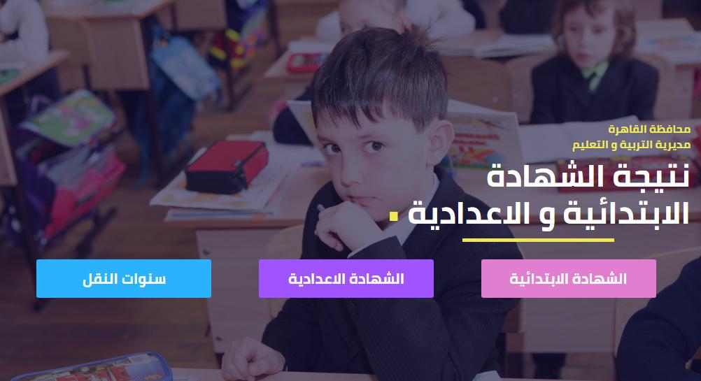غدا نتيجة الشهادة الإعدادية محافظة القاهرة 2018 موقع بوابة التعليم الأساسي