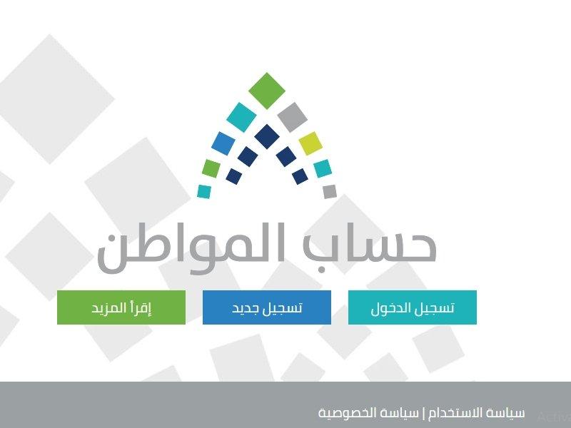 التسجيل في حساب المواطن عن طريق الجوال : استعلام اسماء المستفيدين الدفعة الجديدة من البدلات