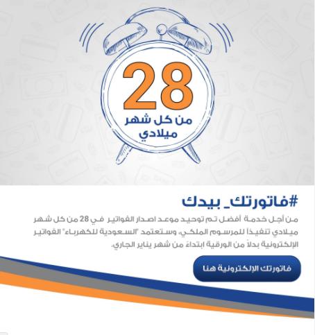 فواتير شركة الكهرباء السعودية