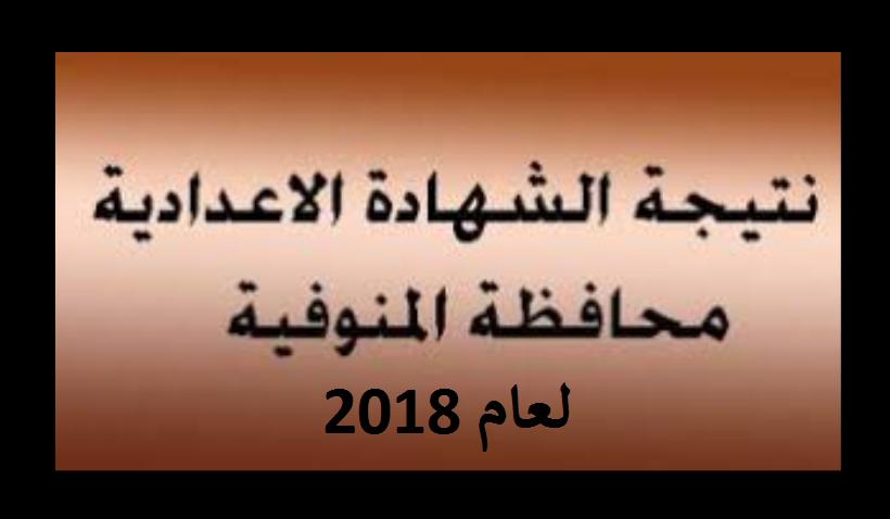 موقع اليوم السابع اعلان نتيجة الشهادة الاعدادية 2018 الترم الاول برقم الجلوس محافظة المنوفية