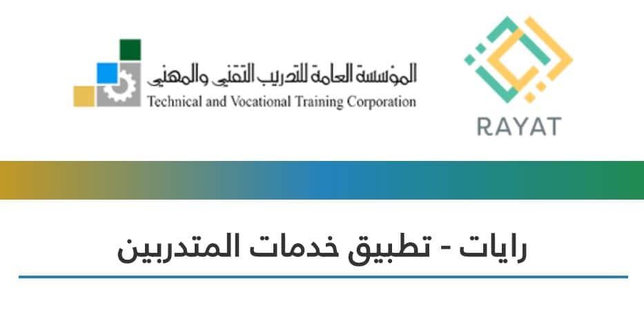 موقع رايات الكلية التقنية للقبول والتسجيل 1439 المؤسسة العامة للتدريب التقنى والمهنى
