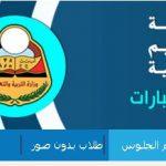 موقع results.edu.ye اليمني يعلن ارقام الجلوس الشهادات التعليمية