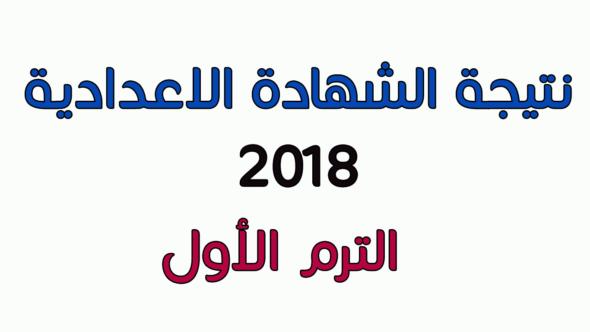 نتيجة الشهادة الإعدادية الترم الأول 2018