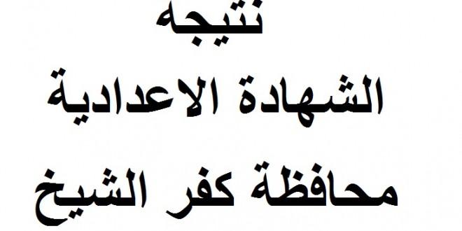 الآن نتيجة الترم الثاني 2018 الشهادة الإعدادية محافظة كفر الشيخ برقم الجلوس الطالب