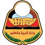 وزارة التربية والتعليم اليمن نتائج الصف التاسع 2018