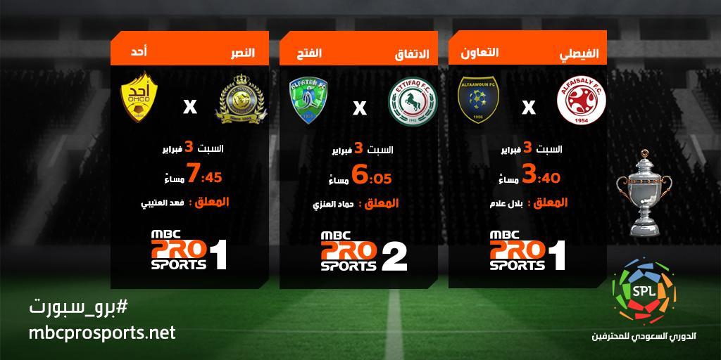 تردد قناة ام بي سي سبورت MBC PRO SPORT الناقلة مجاناً مباريات الدوري السعودي اليوم